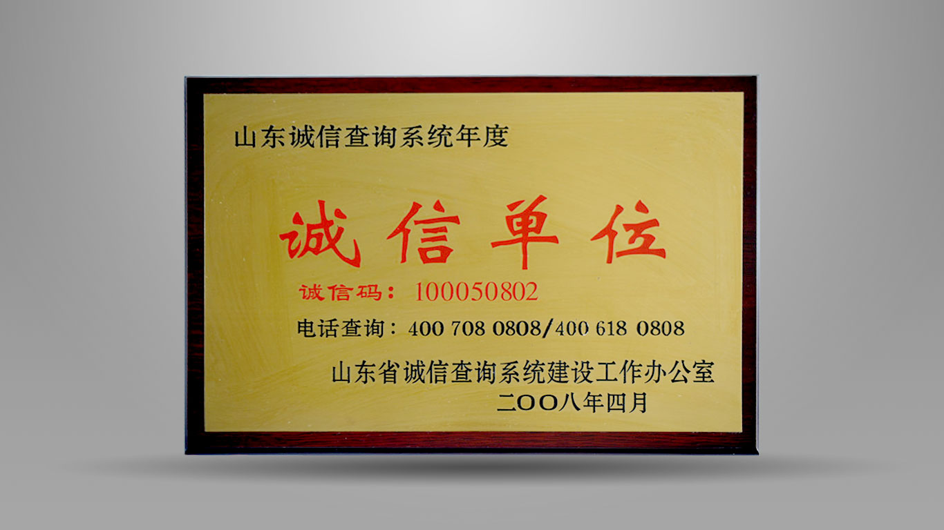 Shandong integrity inquiry system integrity unit