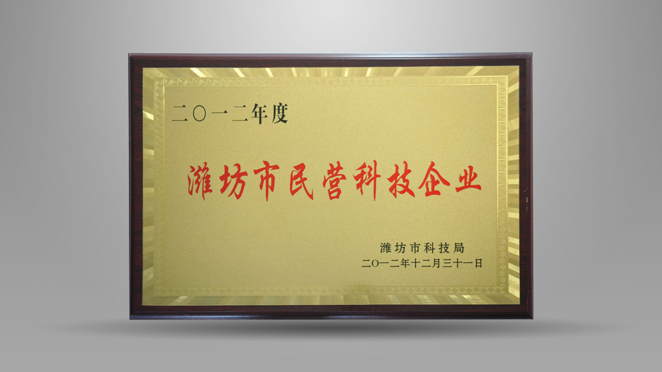 Weifang private science and technology enterprises