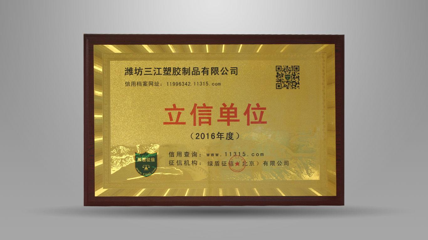 Green Shield credit information unit