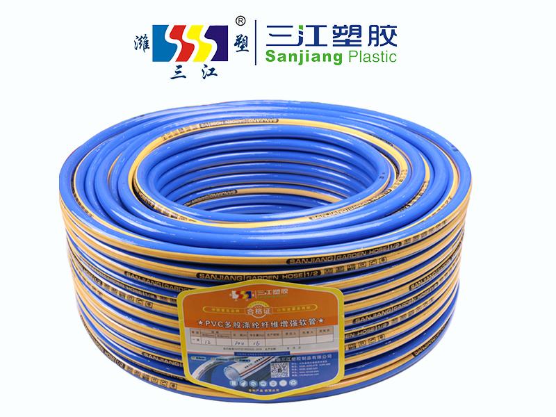 三江塑胶洗车水枪专用管(蓝色)